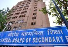 CBSE board exam update 2020