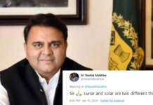 "Pakistan's Science and Technology minister ""Fawad Hussain"" does not know the difference between sun and lunar eclipse"