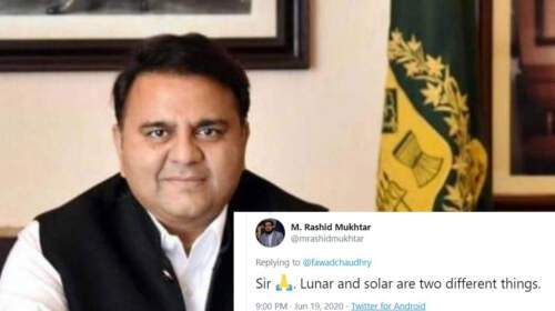 """Pakistan's Science and Technology minister """"Fawad Hussain"""" does not know the difference between sun and lunar eclipse"""