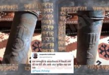 FACT CHECK: 'Sanskrit letter' from Ayodhya excavation is actually a 'Hebrew' artefact'