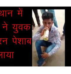 (VIDEO) In Rajasthan, villagers forcibly gave urine to a young man to drink… Watch video