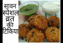 Sawan Vrat Recipe 2020: What to eat & what not eat. Know details!