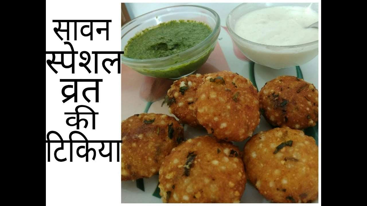 Photo of Sawan Vrat Recipe 2020: What to eat & what not eat. Know details!