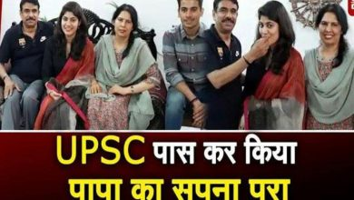 Photo of UPSC Success story : IAS topper Vaishali Singh