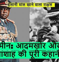'Idi Amin' is the world's most cruel dictator, He loved eating the meat of human beings and drank his enemy blood
