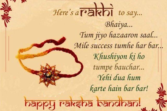 Raksha bandhan 2020, raksha bandhan, raksha bandhan songs, रक्षाबंधन 2020, रक्षाबंधन, रक्षाबंधन गाने, Happy Raksha Bandhan 2020 today,  Rakshabandhan 2020 Best wishes,  Raksha bandhan whatsapp status, rakhi festival, rakhi bandhne ka shubh time,  Raksha bandhan Shayari,  brother Sister Love,  bhai bahan Shayari,  Rakhi Bandhne ka muhurat,  03 August 2020,  raksha bandhan 2020, rakhi mehndi, Raksha Bandhan 2020, raksha bandhan wishes, raksha bandhan messages, raksha bandhan quotes, raksha bandhan images, raksha bandhan rakhis,