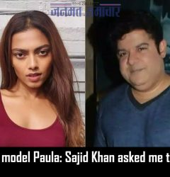 Indian model Paula: Sajid Khan asked me to strip