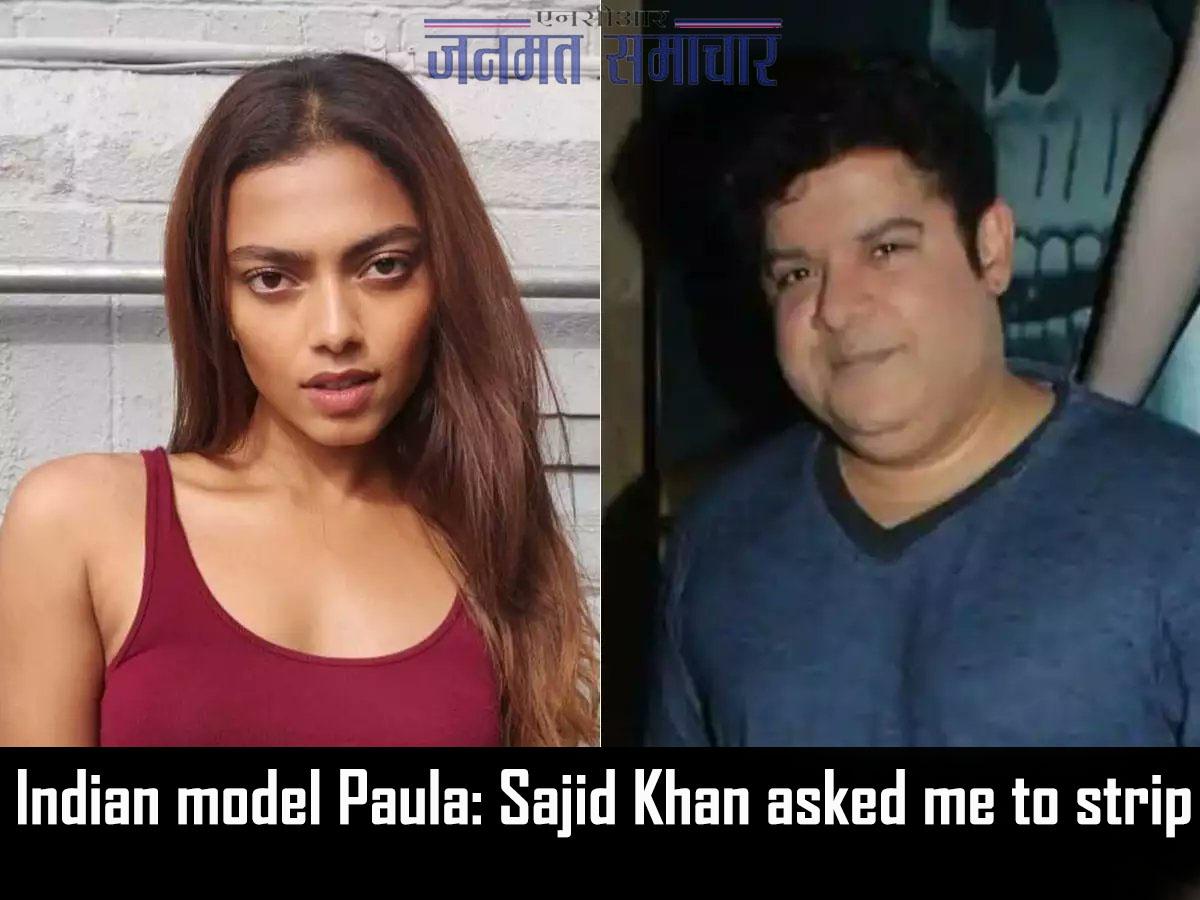 Sajid Khan mee too, साजिद खान, Me too, Model Paula, Sajid Khan, sexual harassment, model paula strip, model paula instagram, indian model paula, sajid khan paula mee too
