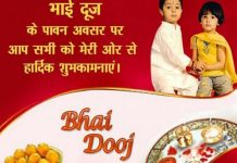 Bhai Dooj 2020 Date, Images, Wishes and Quotes, WhatsApp status, Bhai Dooj meaning, Bhai Dooj 2020 USA,