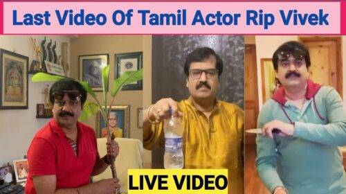 Tamil actor Vivek Biography, Age, Mother, Father, Husband, Son, Daughter