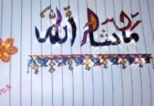 Fiza Yousuf - A young enthusiastic calligrapher from Kandi Kupwara