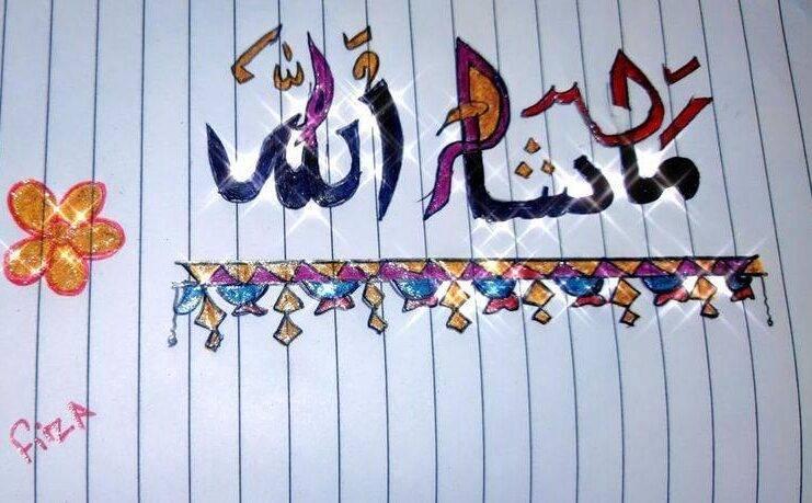 Fiza Yousuf calligrapher, kashmir, calligraphy, artwork, art
